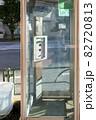 電話機が撤去された電話ボックス 82720813
