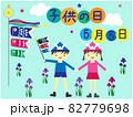 子供の日、子供と菖蒲、こいのぼりのイラスト 82779698