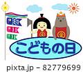 まさかりつけた子供と熊の端午の節句のイラスト 82779699
