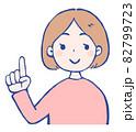 指差しポーズの女性のイラスト 82799723