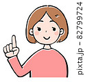 指差しポーズの女性のイラスト 82799724