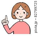 指差しポーズの女性のイラスト 82799725