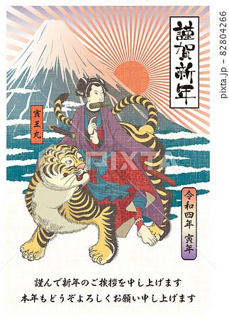 2022年 年賀状テンプレート「寅王丸」シリーズ あけましておめでとうございます 日本語添え書き付きパターン