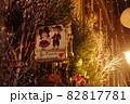 クリスマスの夜の街並み  82817781