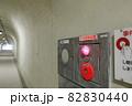 トンネル内の非常通報装置 82830440