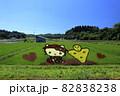 縄文小ヶ田駅の田んぼアート 82838238