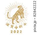 """吼える寅と賀詞""""謹賀新年"""" - 2022年 寅年 年賀状素材 82842222"""