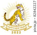 寅のクリップアート  - 2022年 寅年 年賀状素材 82842227