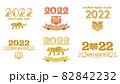 2022年 寅年 年賀状素材セット - HAPPY NEW YEAR 82842232