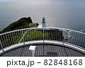 地球岬灯台 白亜の灯台 北海道室蘭市 展望台の柵を入れて 82848168