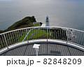 地球岬灯台 白亜の灯台 北海道室蘭市 展望台の柵を入れて 別アングル 82848209