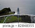 地球岬灯台 白亜の灯台 北海道室蘭市 展望台の柵を入れて 異なるアングル 82848355