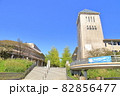 東京都立大学 八王子市 82856477