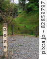 長篠城の帯郭趾(愛知県新城市) 82859797