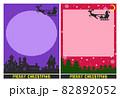 クリスマスのピクセルアート 82892052