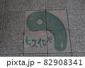 糸魚川駅、駅前ロータリーから続くヒスイロード をしめす勾玉のマーク 82908341