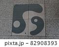 糸魚川駅、駅前ロータリーから続くヒスイロード をしめす勾玉のマークの組み合わせ 82908393