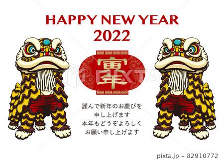 2022年 年賀状テンプレート「2匹の舞獅」シリーズ HAPPY NEW YEAR 日本語添え書き付きパターン