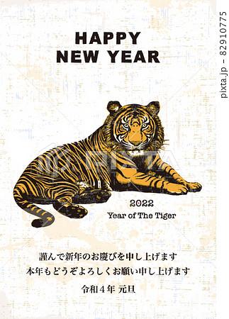 2022年 年賀状テンプレート「シンプルなトラの年賀状」シリーズ HAPPY NEW YEAR 日本語添え書き付きパターン