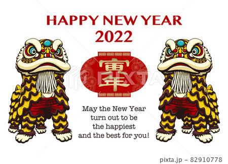2022年 年賀状テンプレート「2匹の舞獅」シリーズ HAPPY NEW YEAR 英語添え書き付きパターン
