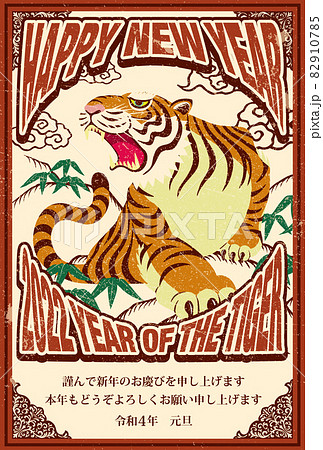2022年 年賀状テンプレート「吠えるトラ」シリーズ HAPPY NEW YEAR 日本語添え書き付きパターン