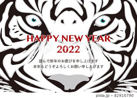 2022年 年賀状テンプレート「Eye of the Tiger」シリーズ HAPPY NEW YEAR 日本語添え書き付きパターン