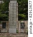 学校で習った歴史的な場所の碑 【明治の爪痕】 82913677