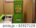 使用停止された新幹線のテレホンカードの自動販売機と公衆電話 82927128