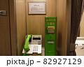 使用停止された新幹線のテレホンカードの自動販売機と公衆電話 82927129