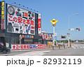 国道3号線 大宰府ー古賀上り 福岡県古賀市今在家付近 82932119