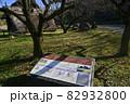 長野県千曲市の科野のムラ 82932800