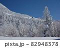 長野県下高井郡山ノ内町にあると冬期横手山渋峠スキー場の青空と樹氷と小屋の景色 82948378