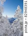長野県下高井郡山ノ内町にあると冬期横手山渋峠スキー場から観える青空と樹氷と笠ヶ岳と日本アルプスの景色 82948391