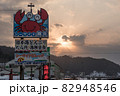 新潟糸魚川市の国道8号線沿いの夕日の景色 82948546