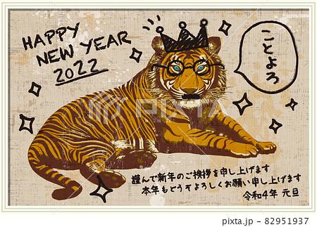2022年 年賀状テンプレート「いたずら書きタイガー」シリーズ HAPPY NEW YEAR 日本語添え書き付きパターン
