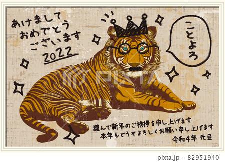 2022年 年賀状テンプレート「いたずら書きタイガー」シリーズ あけましておめでとうございます 日本語添え書き付きパターン