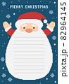 クリスマスのピクセルアート 82964145