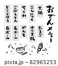 おでん メニュー 筆文字 素材集 82965253