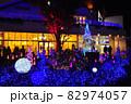 藤沢市の町並み テラスモール湘南 ヴィレッジ南広場のクリスマスイルミネーション 82974057