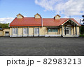 明和生活センター(新冠町立明和小学校の跡) 82983213