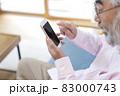 スマートフォンを使うシニア男性 ボディパーツ パーツカット 83000743