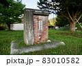 穂別町立稲里小中学校の門柱? 83010582