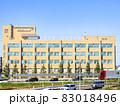急患診療センター 83018496