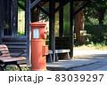 郵便ポストと待合室 赤いポスト バス停脇のポスト 83039297