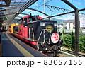 【京都】嵯峨野トロッコ列車 83057155