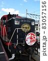 【京都】嵯峨野トロッコ列車 83057156