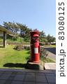 新潟 佐渡 丸ポストのある風景(ホテル大佐渡) 83080125