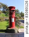 新潟 佐渡 丸ポストのある風景(ホテル大佐渡) 83080126