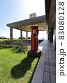 新潟 佐渡 丸ポストのある風景(ホテル大佐渡) 83080128