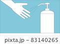 除菌スプレーで消毒する手 83140265